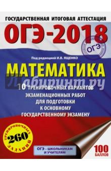 ОГЭ-18. Математика. 10 тренировочных вариантов экзаменационных работ