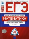 Математика. 3 класс. Учебник в 2-х частях. Часть 2. ФГОС - Моро, Бантова, Бельтюкова