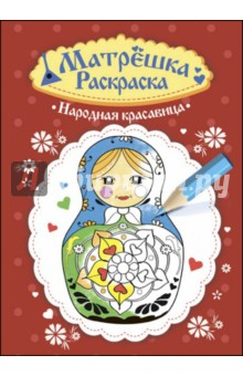 Купить Народная красавица ISBN: 978-5-378-27515-1