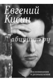 Евгений Кисин. Воспоминания и размышления - Евгений Кисин