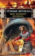 Илья Куликов: Тёмные времена. Звон вечевого колокола