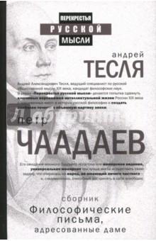 Философические письма, адресованные даме - Петр Чаадаев