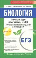 Заяц, Давыдов, Бутвиловский: Биология: полный курс подготовки к ЕГЭ. Типовые тестовые задания и их решения