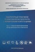 Царев, Давыдова, Покровский: Микробиология полости рта. Лабораторный практикум. Часть 1