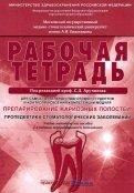 Арутюнов, Волчкова, Степанов: Препарирование кариозных полостей. Пропедевтика стоматологических заболеваний. Рабочая тетрадь