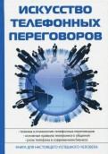 В. Орлов - Искусство телефонных переговоров обложка книги