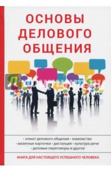 Основы делового общения - А. Сорокина