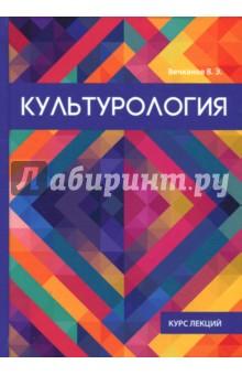 Культурология - В. Вечканов