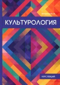 В. Вечканов: Культурология