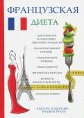 В. Корчагин: Французская диета