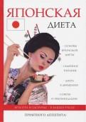В. Сычев: Японская диета
