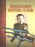 Александр Ющенко: Пистолетыпулеметы конструкции А. И. Судаева