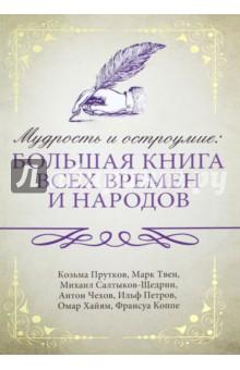 Купить Прутков, Твен, Чехов: Мудрость и остроумие. Большая книга всех времен ISBN: 978-5-17-105106-8