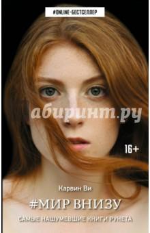Купить Ви Карвин: Мир внизу ISBN: 978-5-17-104532-6