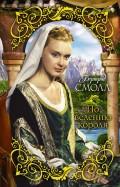 Бертрис Смолл - По велению короля обложка книги