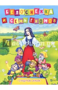 Купить Белоснежка и семь гномов ISBN: 978-966-942-141-8