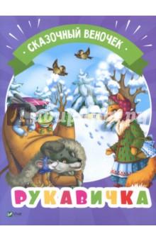 Купить Рукавичка ISBN: 978-966-942-131-9