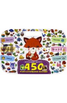 Купить Шаловливые зверята ISBN: 978-617-690-954-5
