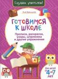 Анна Красницкая - Готовимся к школе. Прописи, раскраски, узоры, штриховка и другие упражнения обложка книги