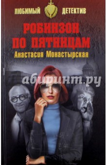 Робинзон по пятницам - Анастасия Монастырская