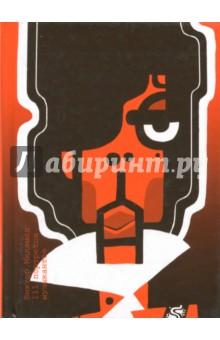 111 портретов музыкантов - Виктор Меламед