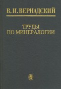 Владимир Вернадский: Труды по минералогии