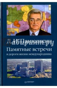 Памятные встречи и дороги жизни международника - Дмитрий Панюшкин