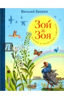 Зой и Зоя. Сказки о солнечных зайчиках - Виталий Бианки