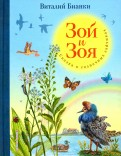 Виталий Бианки - Зой и Зоя. Сказки о солнечных зайчиках обложка книги