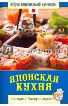 Японская кухня - Светлана Семенова