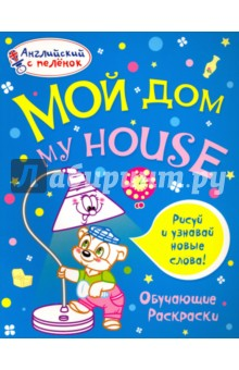 Раскраска Мой дом - Татьяна Ванагель