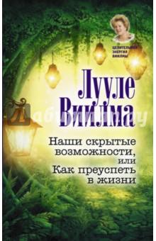 Купить Лууле Виилма: Наши скрытые возможности, или Как преуспеть в жизни ISBN: 978-5-17-983030-6