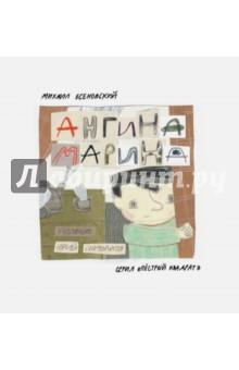 Михаил Есеновский - Ангина Марина