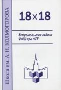 Алфутова, Егоров, Устинов - 18 х 18. Вступительные задачи ФМШ при МГУ обложка книги
