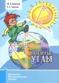 Блинков, Горская - Вписанные углы обложка книги