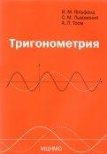 Гельфанд, Львовский, Тоом - Тригонометрия обложка книги