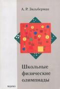 Александр Зильберман - Школьные физические олимпиады обложка книги
