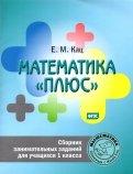 Евгения Кац: Математика