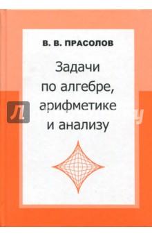 Купить Виктор Прасолов: Задачи по алгебре, арифметике и анализу ISBN: 978-5-4439-2540-0