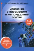 Юрченко, Юрченко: Уравнения с параметром и нестандартные задачи. 7-9 класс. Живая методика математики - 2