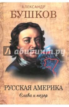 Купить Александр Бушков: Русская Америка. Слава и позор ISBN: 978-5-00111-217-4