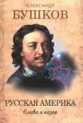 Александр Бушков: Русская Америка. Слава и позор