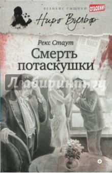 Купить Рекс Стаут: Смерть потаскушки ISBN: 978-5-367-03112-6