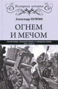 Александр Путятин: Огнем и мечом. Россия между