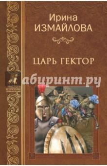 Царь Гектор - Ирина Измайлова