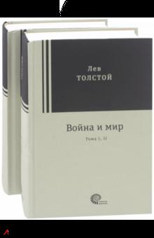 Лев Толстой - Война и мир. Комплект из 2-х книг