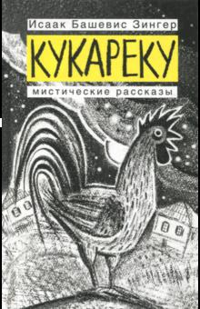 Исаак Зингер - Кукареку