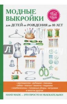 Купить Модные выкройки для детей от рождения до 10 лет ISBN: 978-5-386-11205-9