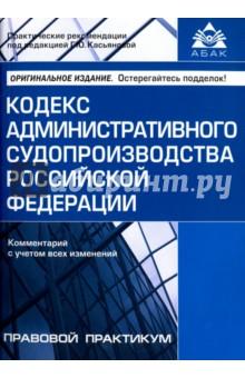 Купить Кодекс административного судопроизводства Российской Федерации. Комментарий с учетом всех изменений ISBN: 978-5-9748-0561-5