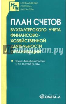 План счетов бухгалтерского учета финансово-хозяйственной деятельности организаций